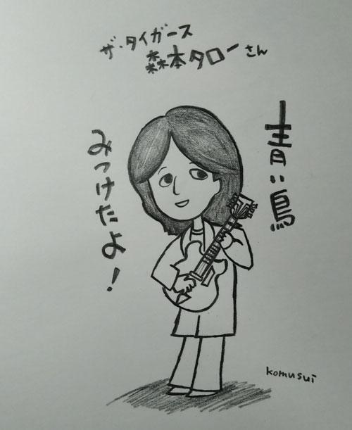 DSC_0004taro.jpg