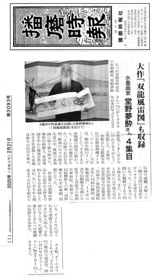 2020.02.21夢酔・播磨時報.jpg