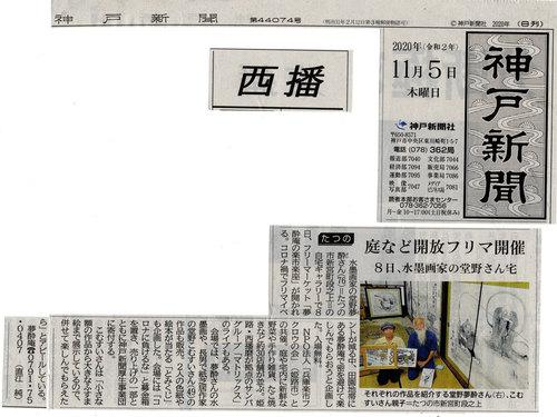 2020.11.05夢酔・神戸.jpg