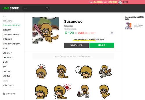 line_sutanpu.jpg